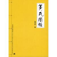 【旧书二手书9成新】黄氏圈论 黄传贵 9787801902870 社会科学文献出版社
