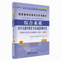 教师资格证考试教材用书2015中学 综合素质(中学)历年真题及预测试卷 宏章