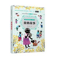 梅子涵讲故事系列・第一辑――我的故事