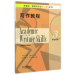外教社英语类专业核心课程系列:写作教程3学生用书