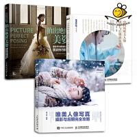 3本 唯美人像写真摄影与后期完全攻略+中国风+拍出绝世美姿 摄影师与模特摆姿技巧 影楼艺术照拍照技术 摄影书籍 ps后