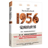 1956:觉醒的世界 在历史的时空俯瞰1956年世界格局的变化 这一年世界正处于裂变的节点 世界的共振与觉醒 为自由而