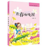 安武林散文精品系列:青春咖啡屋 安武林 浙江少年儿童出版社