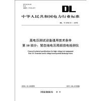 DL/T 846.10―2016 高电压测试设备通用技术条件 第10部分:暂态地电压局部放电检测仪