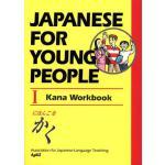 【预订】Japanese For Young People I Kana Workbook
