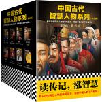 中国古代智慧人物系列(套装共8册)