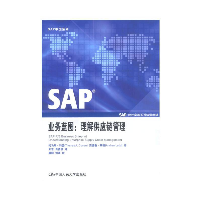 SAP业务蓝图:理解供应链管理