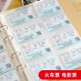 电影票火车票收藏册票据收纳册纪念册旅行收集册演唱会门票相册本