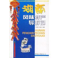 【二手旧书9成新】湖南风味特产导游词9787503228735于乾莉,王本根中国旅游出版社
