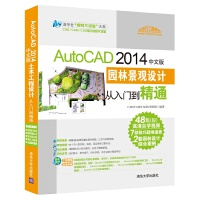 AutoCAD 2014中文版园林景观设计从入门到精通(配光盘)