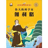 外国名人绘本故事・伟大的科学家 伽利略