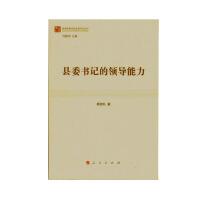 【人民出版社】县委书记的领导能力