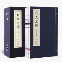 有无之境:王阳明哲学的精神 一函三册 北京大学出版社