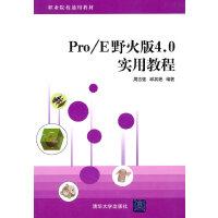 Pro/E野火版4.0实用教程