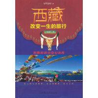 西藏,改变一生的旅行(全新修订版)