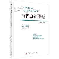 当代会计评论(第8卷 第1期)总第15期