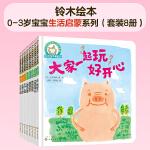 铃木绘本0-3岁宝宝生活启蒙系列(套装8册)