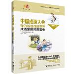 中国成语大会・我的智慧成语世界(儿童彩绘版)・成语里的风雨雷电