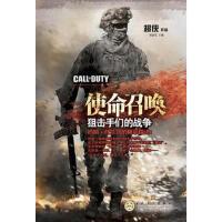 【旧书二手书九成新】 使命召唤:狙击手们的战争 9787530660874 百花文艺出版社