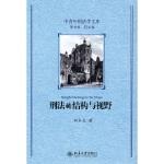 全新正版图书 刑法的结构与视野 刘仁文 北京大学出版社 9787301160350 缘为书来图书专营店