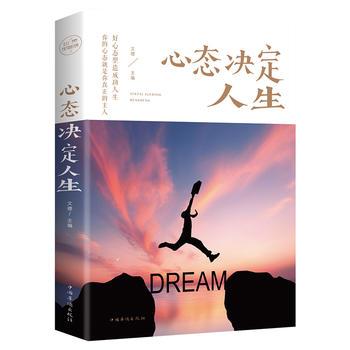 心态决定人生(pdf+txt+epub+azw3+mobi电子书在线阅读下载)