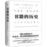 书籍的历史(这是一段与你有关的历史,无论你是读者、作家、出版商还是印刷商,法国年鉴学派费弗尔经典之作)