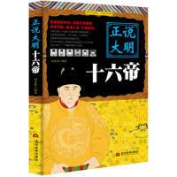 【二手正版9成新】正说大明十六帝刘亚玲当代世界出版社9787509012611
