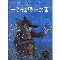 《一只好狼的故事 》