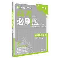 理想树67高考2020新版高考必刷题 真题分类集训 理数 高三全程复习用书