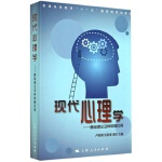 【TH】现代心理学 卢家楣,伍新春,桑标 上海人民出版社 9787208117952