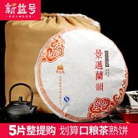 【囤口粮茶】5片整提共1785g 2014年 新益号 景迈兰韵 普洱茶熟茶 茶叶