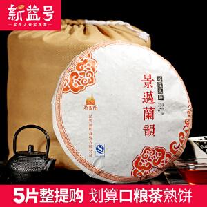 【囤口粮茶】5片整提 2014年 新益号 景迈兰韵 普洱茶熟茶 茶叶