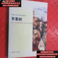 【二手旧书9成新】世界小说大师民篇必读――苹果树 [英]约翰・高尔斯华绥9787503317538
