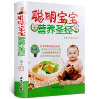 正版图书聪明宝宝营养圣经 彩图精装 宝宝食谱0-6岁宝宝营养食谱书 营养学营养圣经 婴幼儿童辅食添加断奶健康营养食谱菜