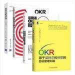 企业OKR实战手册+OKR工作法+这就是OKR+OKR:源于英特尔和谷歌的目标管理利器 4册套装