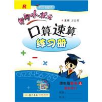 2019年秋季 黄冈小状元・口算速算 四年级数学(上)R人教版