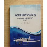 【二手书旧书9成新f.】中国通用航空蓝皮书:2017中国通用航空产业研究报告. /中国民航出版社