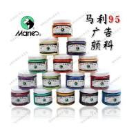 马利100ML95#浓缩广告颜料水粉颜料