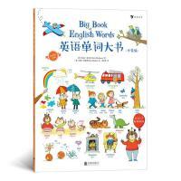 专享 英语单词大书平装版 小学生双语1000词儿童基础英语启蒙情景学习词汇书籍3到6岁
