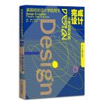 美国视觉设计学院用书:完成设计――从理论到实践