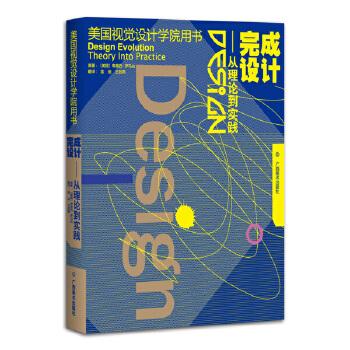 美国视觉设计学院用书:完成设计——从理论到实践