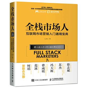 全栈市场人(pdf+txt+epub+azw3+mobi电子书在线阅读下载)