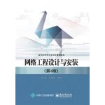 网络工程设计与安装(第4版)