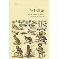 【TH】译林人文精选:物种起源 (英)达尔文 译林出版社 9787544741323