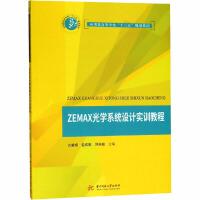 ZEMAX光学系统设计实训教程/吉紫娟 华中科技大学出版社