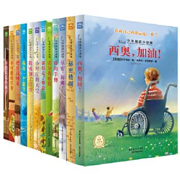 少年励志小说馆合辑(第1+2辑,全12册)荣获2012年度冰心儿童图书奖及多项法国童书大奖。温暖动人的成长故事,让孩子获得更多的爱与力量!(海豚传媒出品)