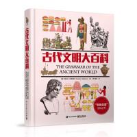 古代文明大百科(全彩)