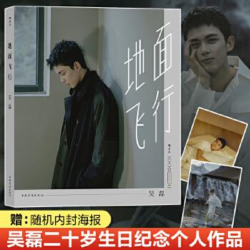 地面飞行吴磊新书(随书赠送2张海报+2张明信片)
