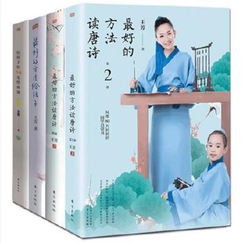 王芳最好的方法读唐诗1+2+最好的方法给孩子+给孩子的50堂情商课