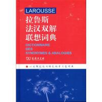拉鲁斯法汉双解联想词典 [法]L.卡鲁比,李树芬 商务印书馆